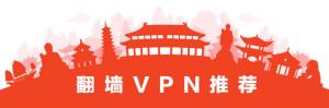 翻墙VPN推荐