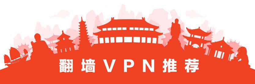 最好用的翻墙VPN推荐:正在寻找翻墙的VPN?现有的VPN、加速器在中国不稳定?我们推荐最好用的翻墙VPN,所推荐的VPN已全部经过在中国大陆的测试。VPN我们只推荐最好的!