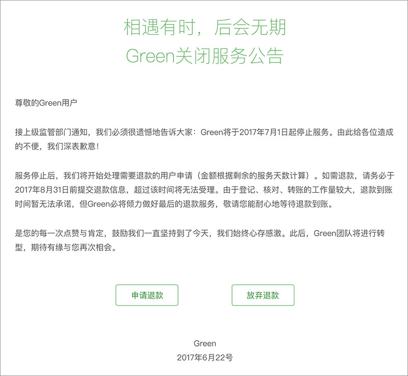 GreenVPN's announcement for shutting down its VPN service.