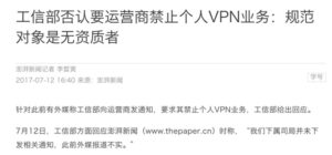 工信部否认要运营商禁止个人VPN业务