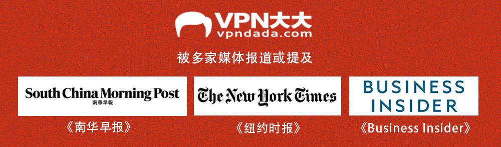 VPNDada被多家媒体报道或提及