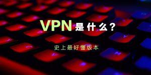 VPN是什么?