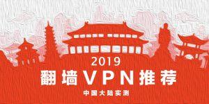 翻墙VPN推荐(中国实测)