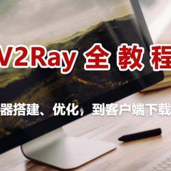 V2Ray全教程