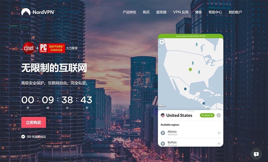 NordVPN中国评测(含2019优惠): NordVPN怎么样?