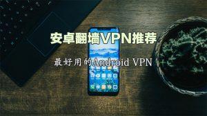 安卓VPN推荐:最好用的安卓翻墙VPN