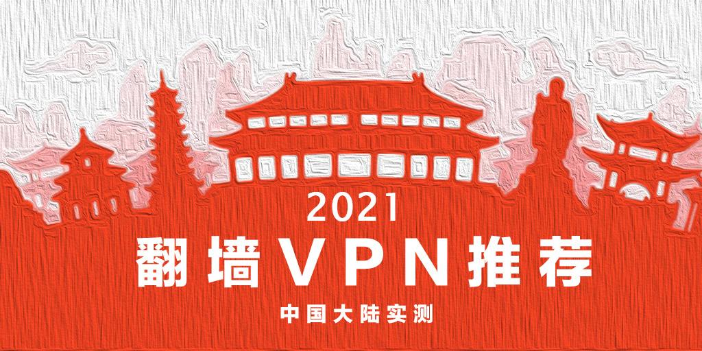 翻墙软件,VPN推荐,VPN排行,好用的VPN,翻墙梯子推荐(中国实测)