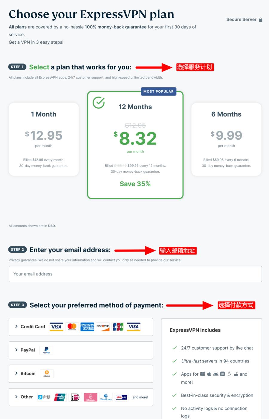 ExpressVPN中国评测:ExpressVPN 注册购买